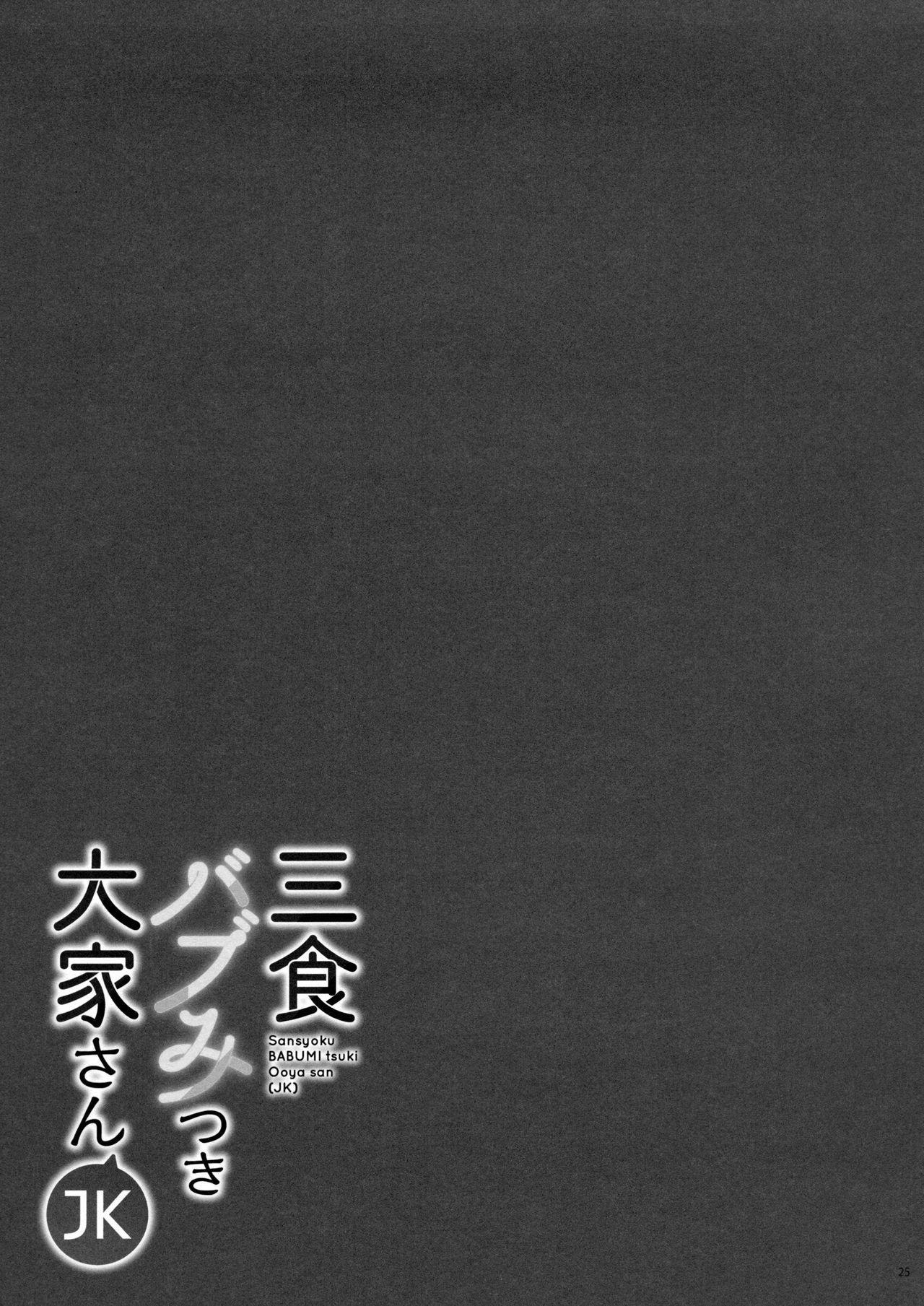 Sansyoku BABUMI tsuki Ooya San 23