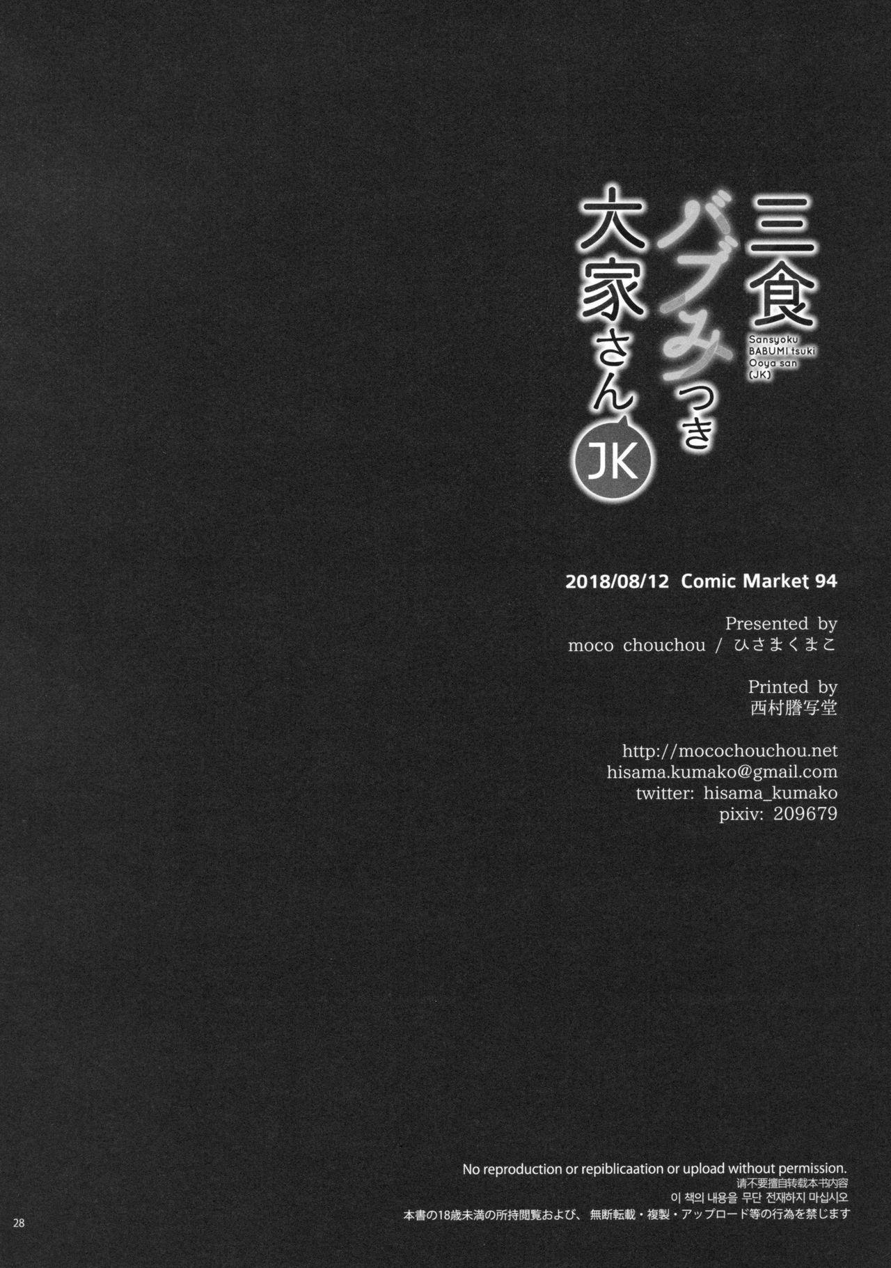Sansyoku BABUMI tsuki Ooya San 26