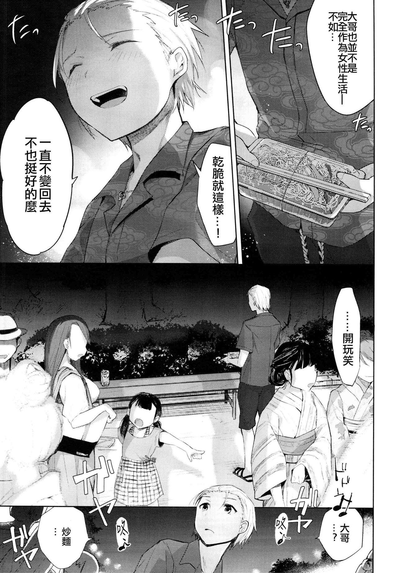 Yukata to Rape to Aniki to Ore to. Yukata to Rape Hen 13