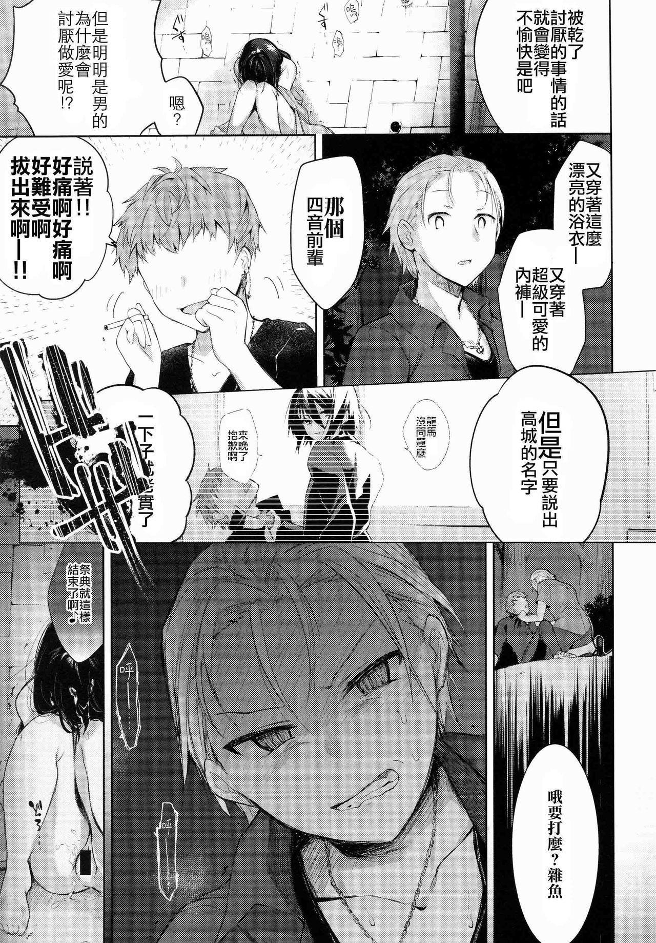 Yukata to Rape to Aniki to Ore to. Yukata to Rape Hen 23