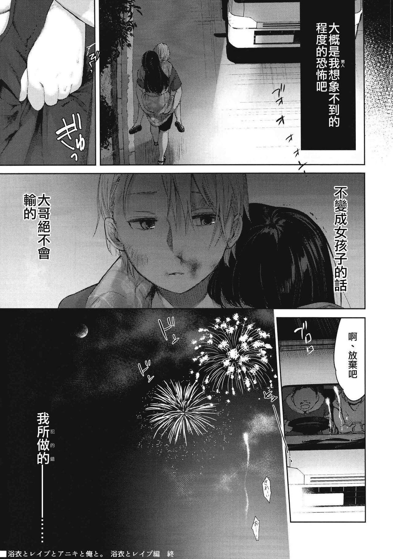 Yukata to Rape to Aniki to Ore to. Yukata to Rape Hen 27