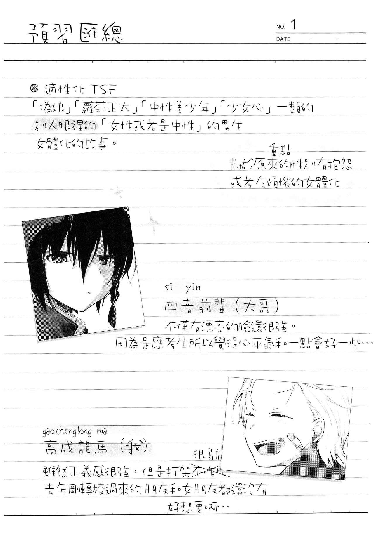 Yukata to Rape to Aniki to Ore to. Yukata to Rape Hen 2