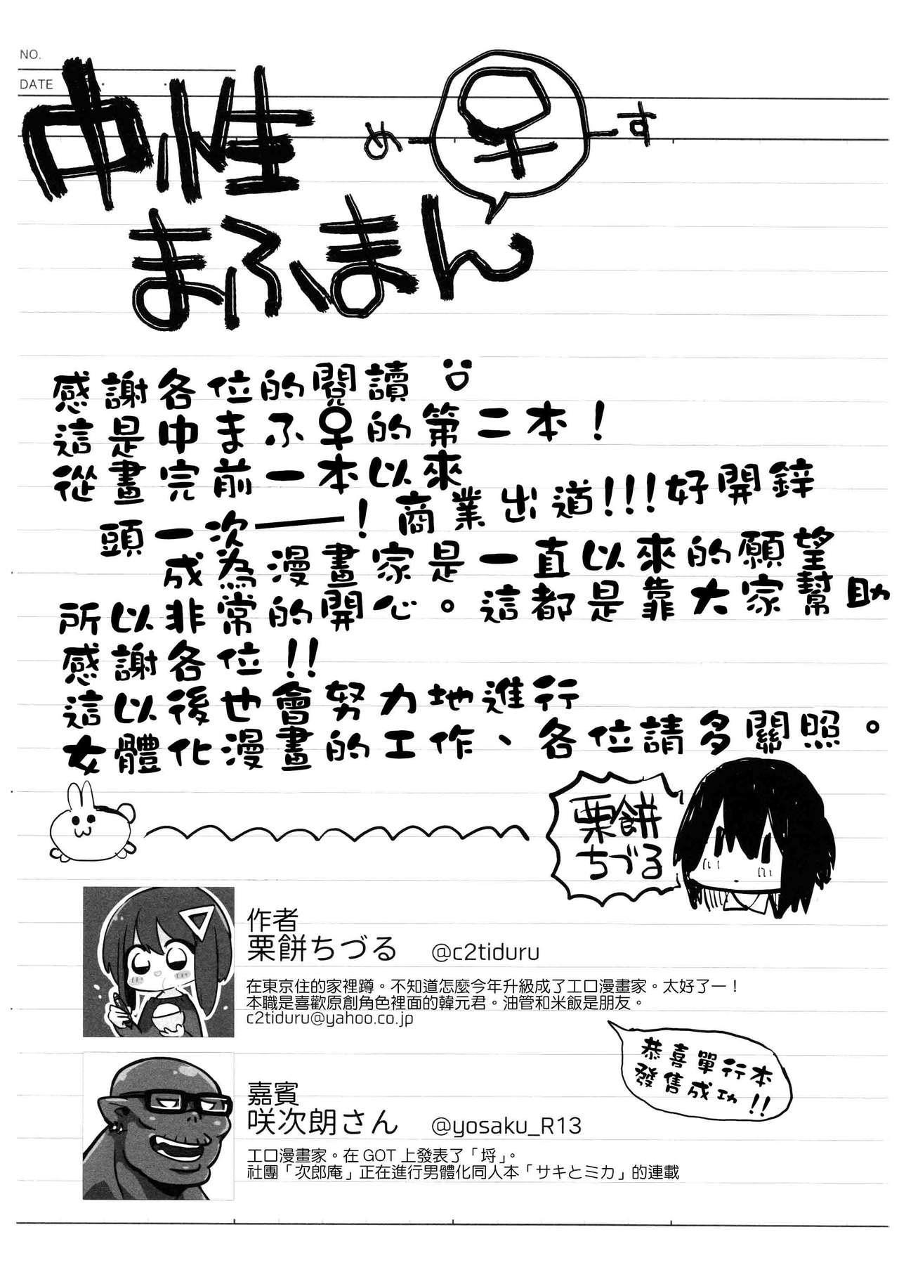 Yukata to Rape to Aniki to Ore to. Yukata to Rape Hen 29