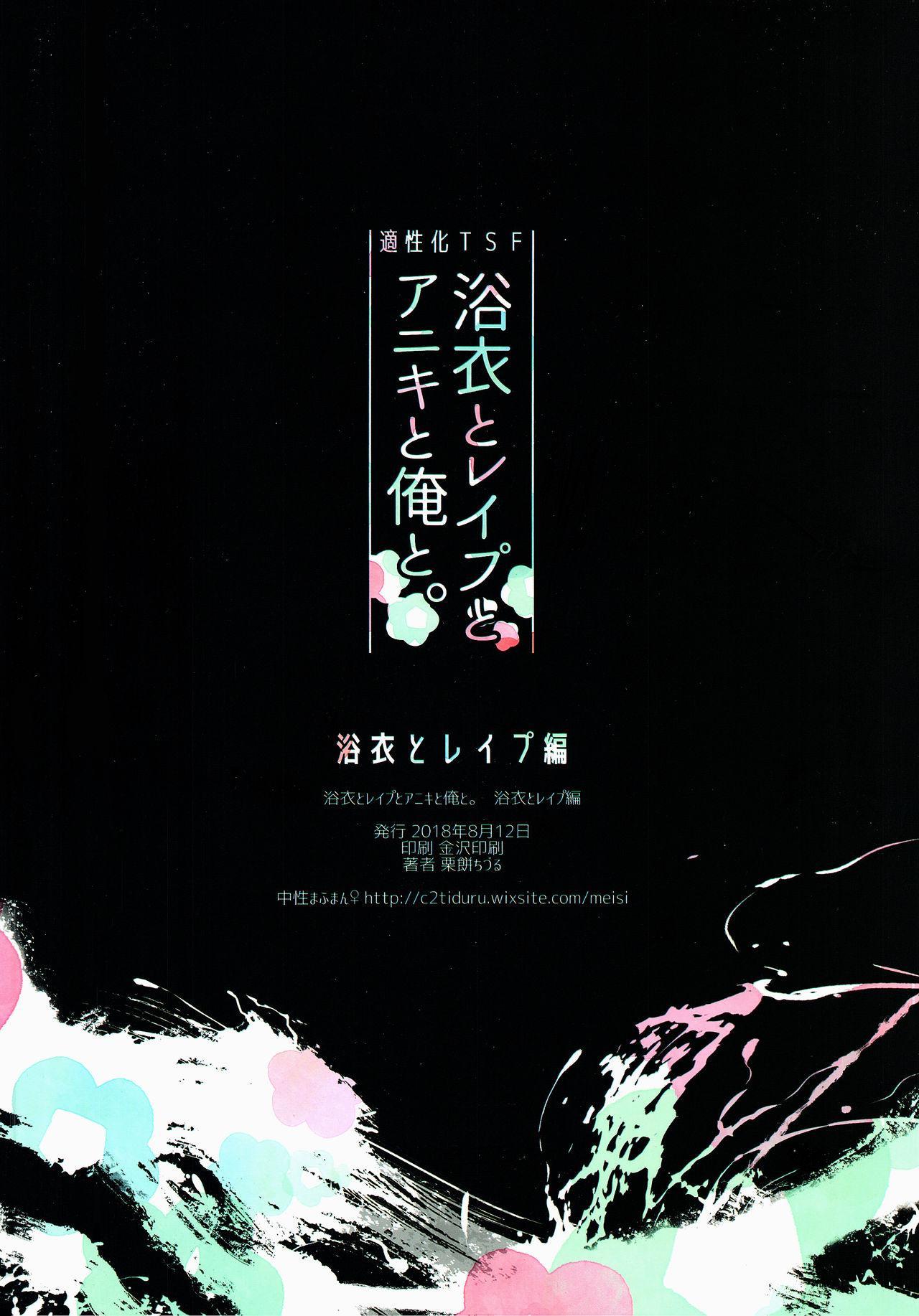Yukata to Rape to Aniki to Ore to. Yukata to Rape Hen 31