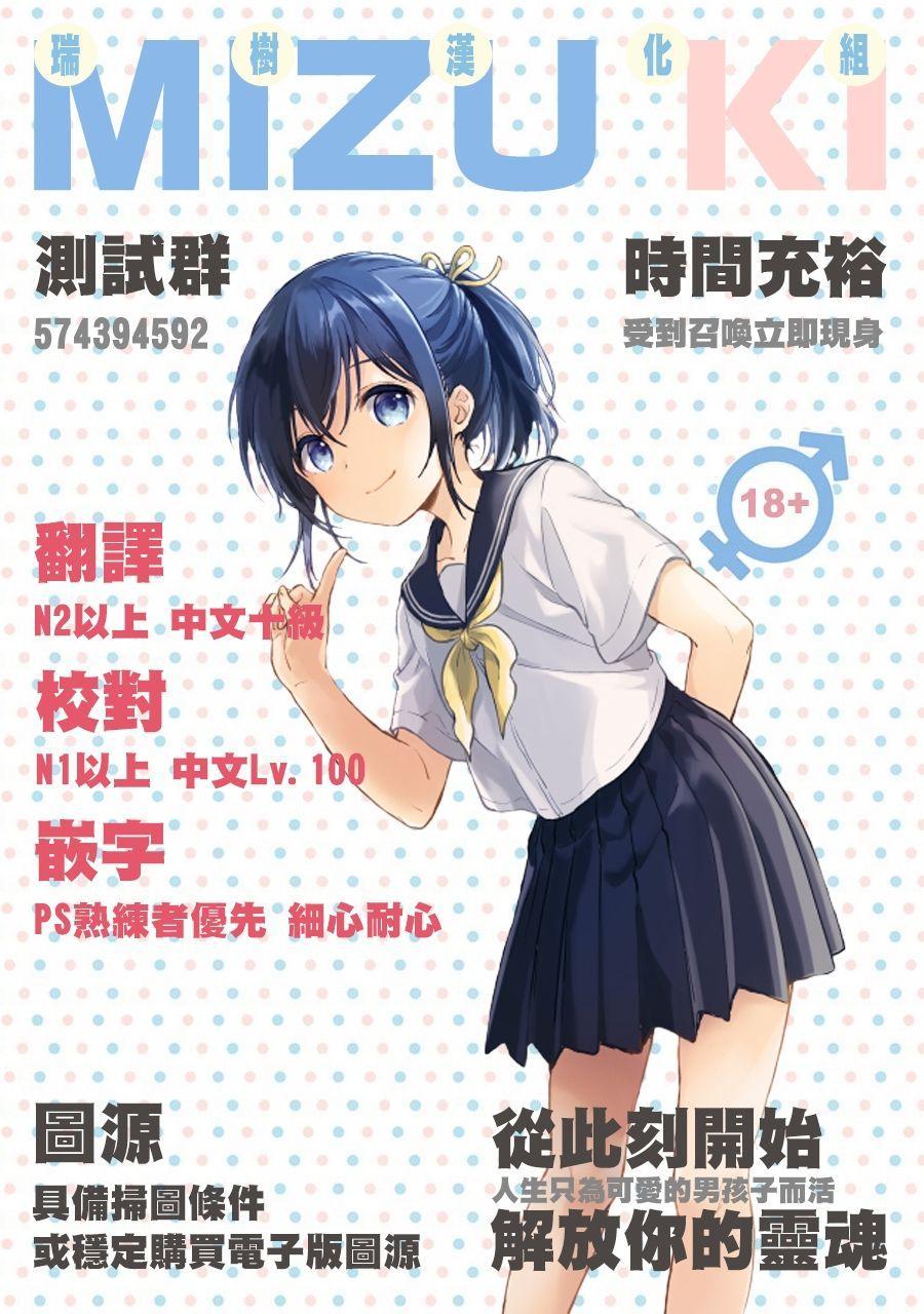 Yukata to Rape to Aniki to Ore to. Yukata to Rape Hen 32