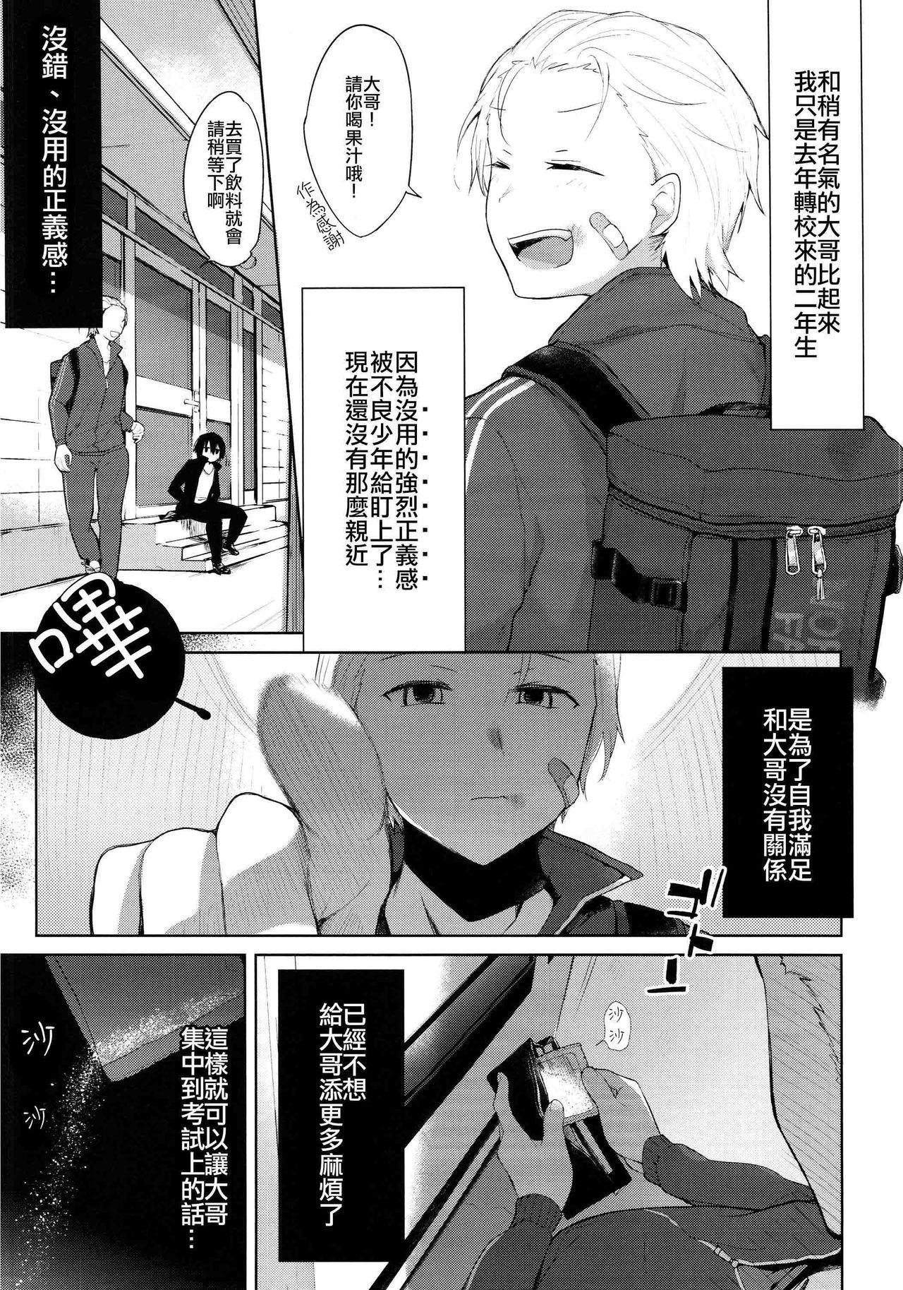 Yukata to Rape to Aniki to Ore to. Yukata to Rape Hen 5