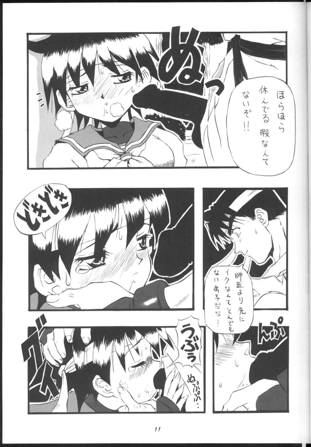 PON-MENOKO Ni Seijinban 9