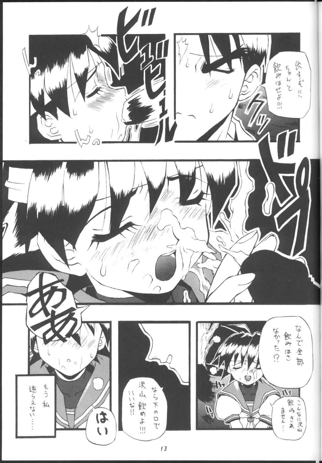 PON-MENOKO Ni Seijinban 11