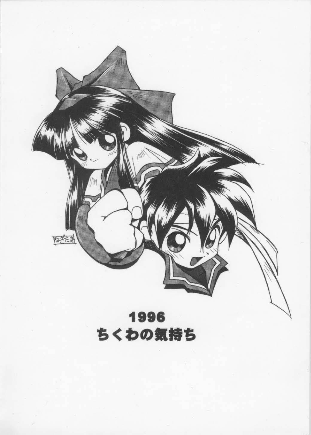 PON-MENOKO Ni Seijinban 21