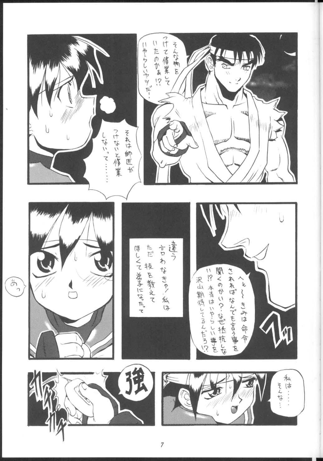 PON-MENOKO Ni Seijinban 5