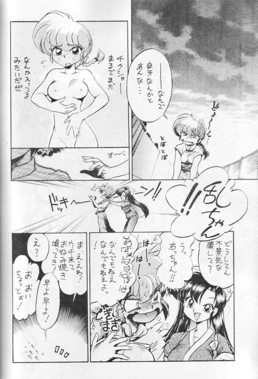 """Okonomi Yaki Teishoku """"Tokumori"""" 16"""