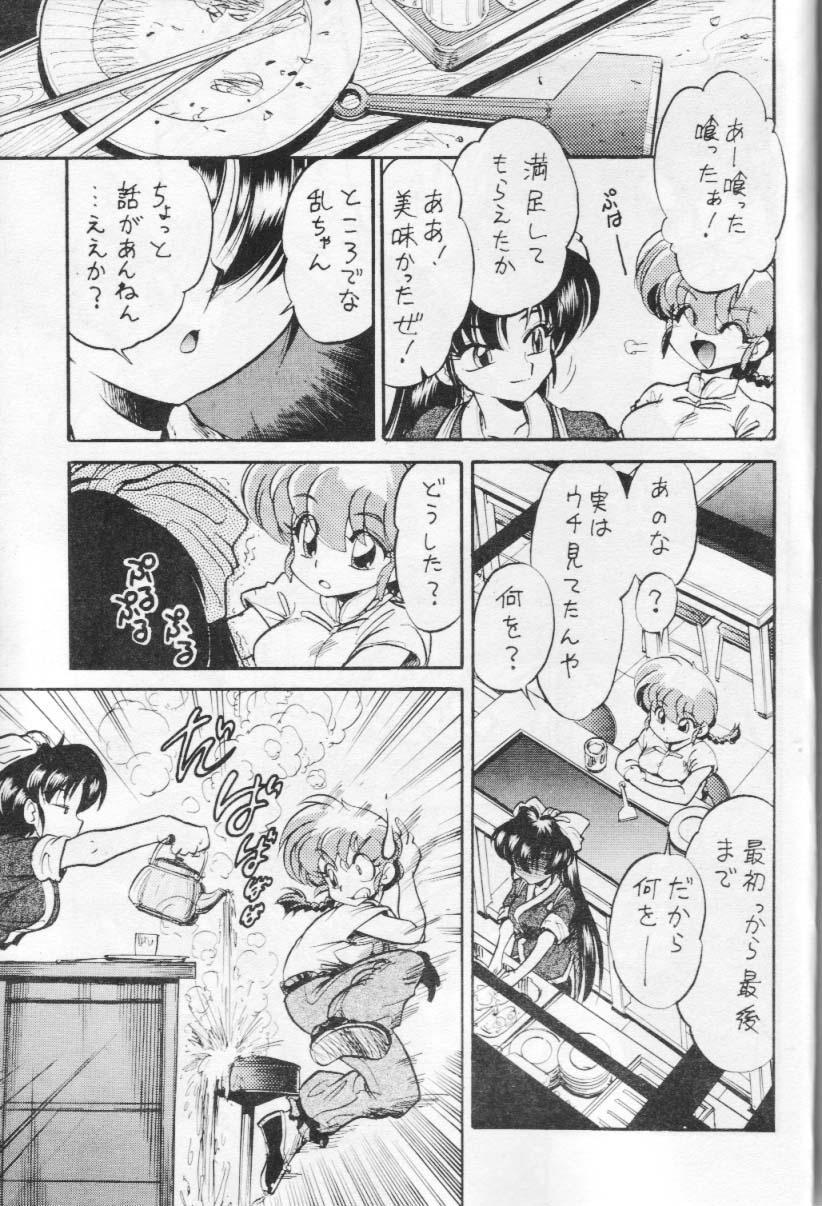"""Okonomi Yaki Teishoku """"Tokumori"""" 17"""