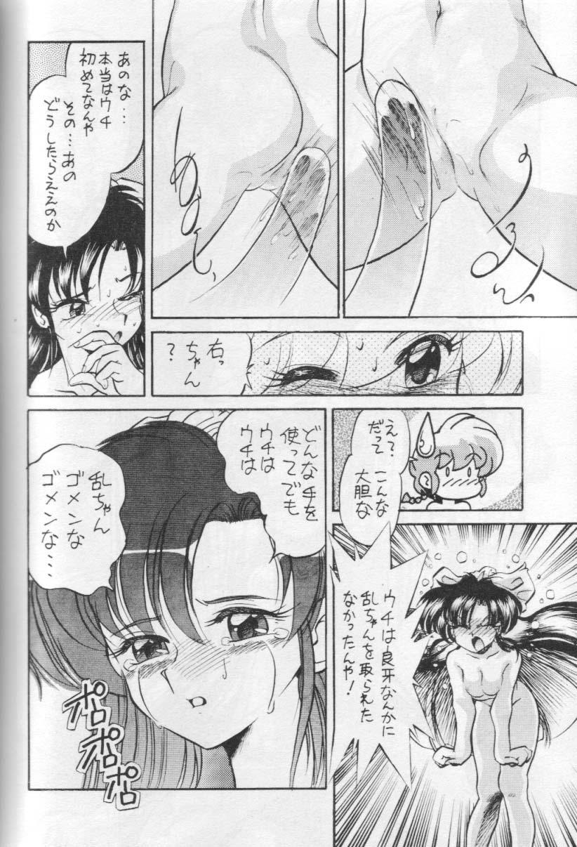 """Okonomi Yaki Teishoku """"Tokumori"""" 22"""