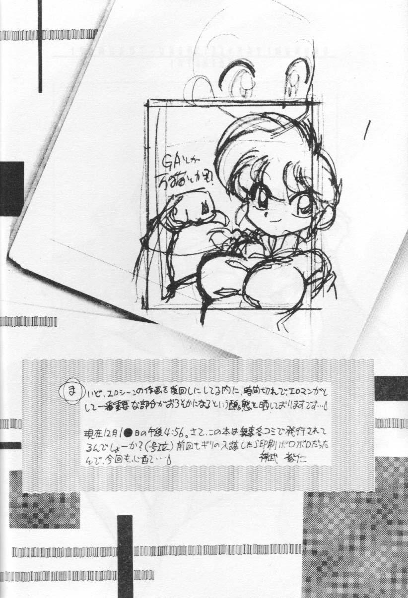"""Okonomi Yaki Teishoku """"Tokumori"""" 2"""