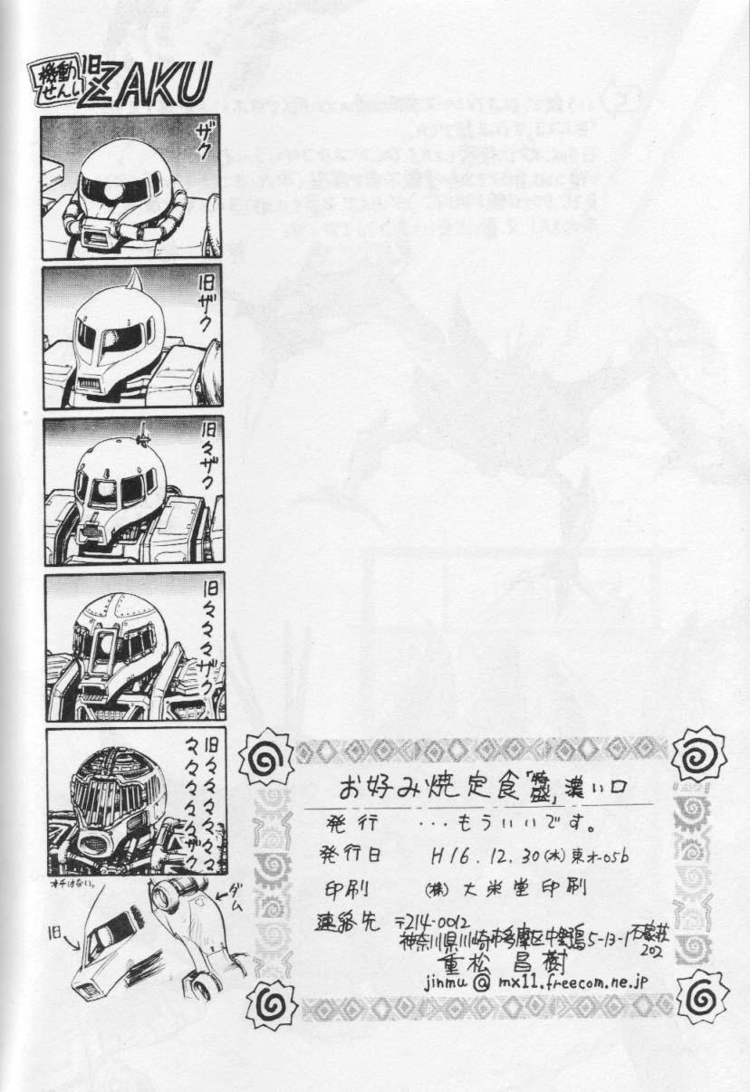 """Okonomi Yaki Teishoku """"Tokumori"""" 32"""