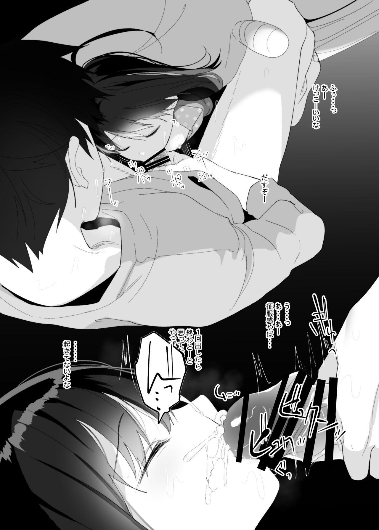 Ruri-chan Kawaii ne 9