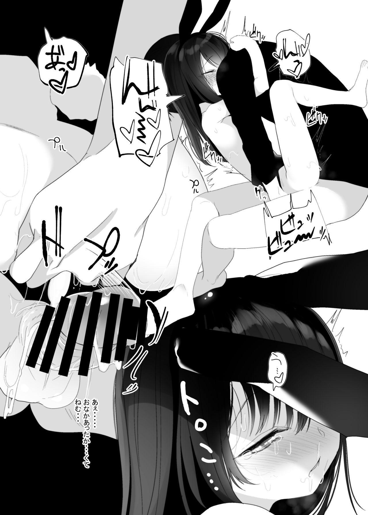 Ruri-chan Kawaii ne 20