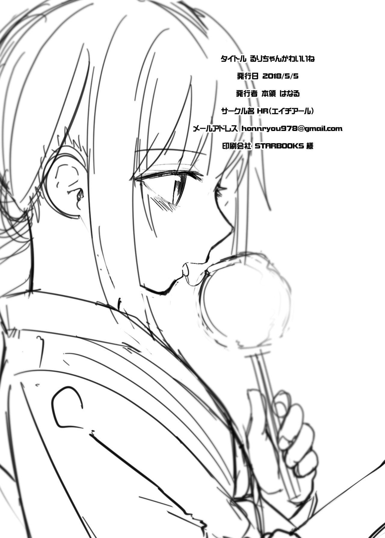 Ruri-chan Kawaii ne 26