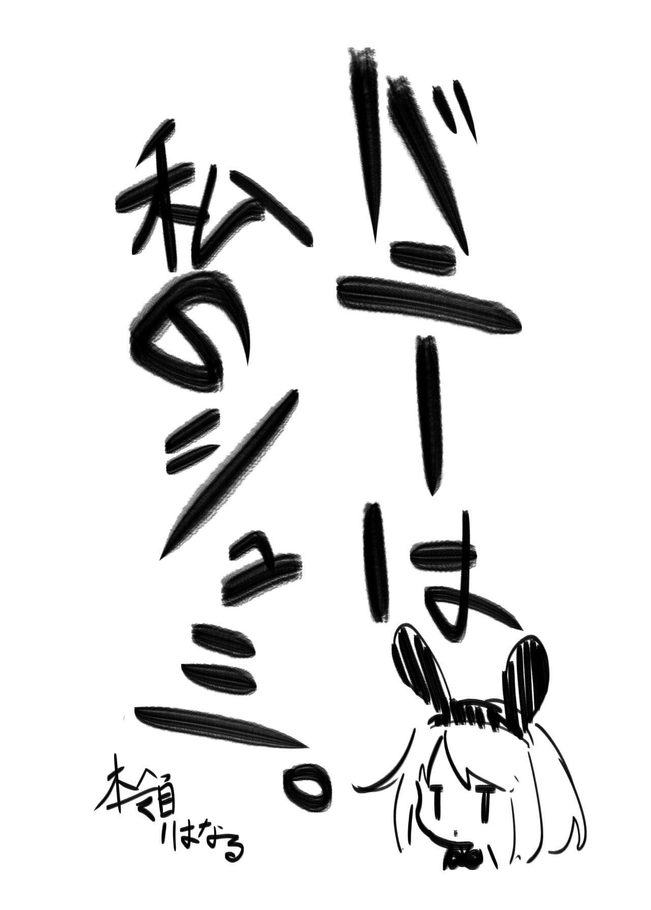Ruri-chan Kawaii ne 27