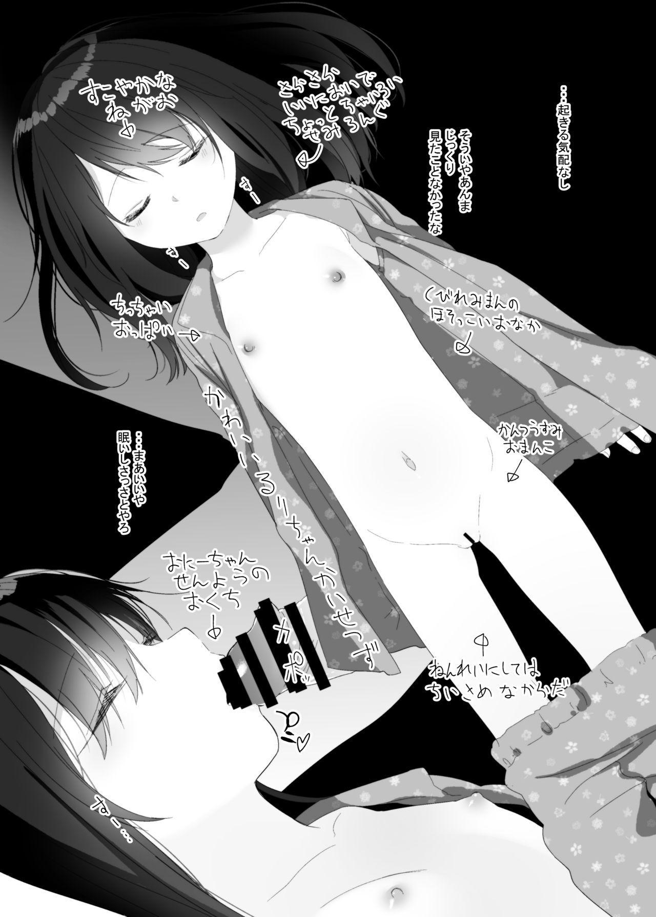Ruri-chan Kawaii ne 7