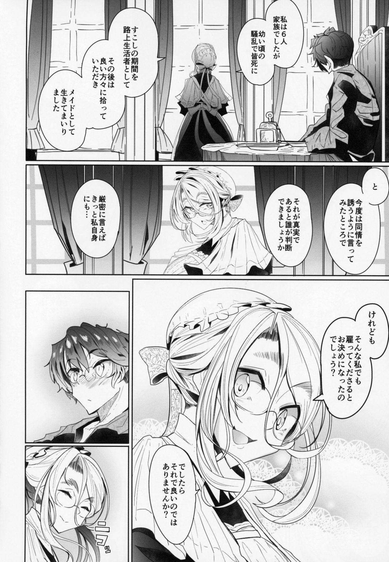Shinshi Tsuki Maid no Sophie-san 2 10
