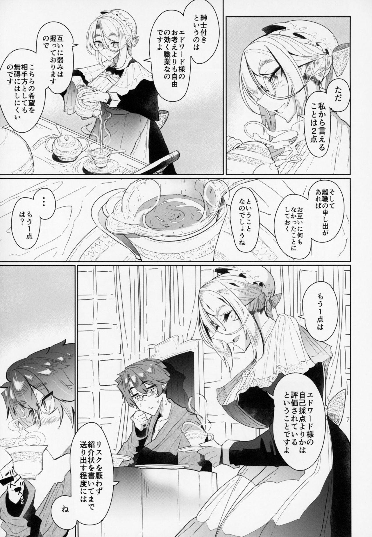 Shinshi Tsuki Maid no Sophie-san 2 11