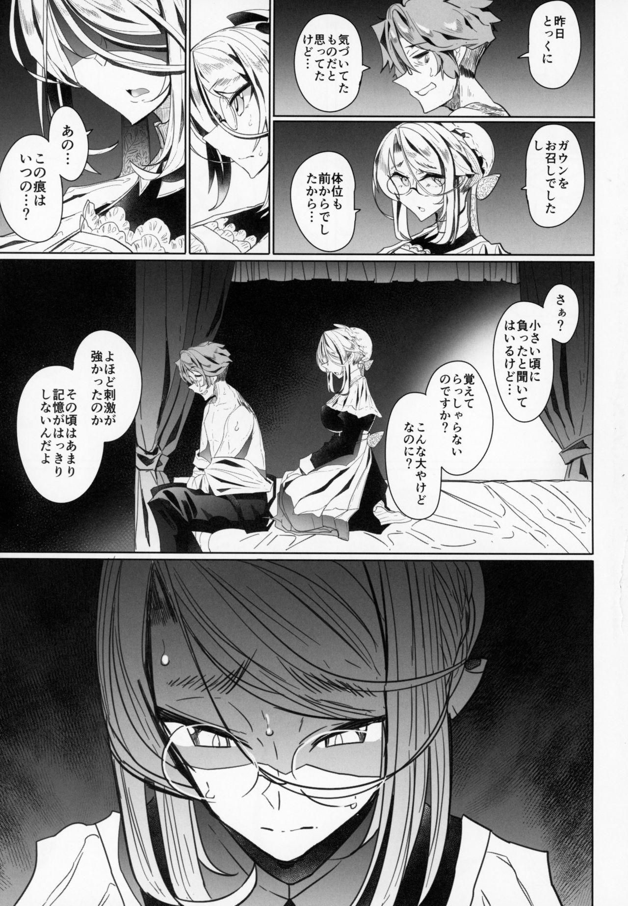 Shinshi Tsuki Maid no Sophie-san 2 19