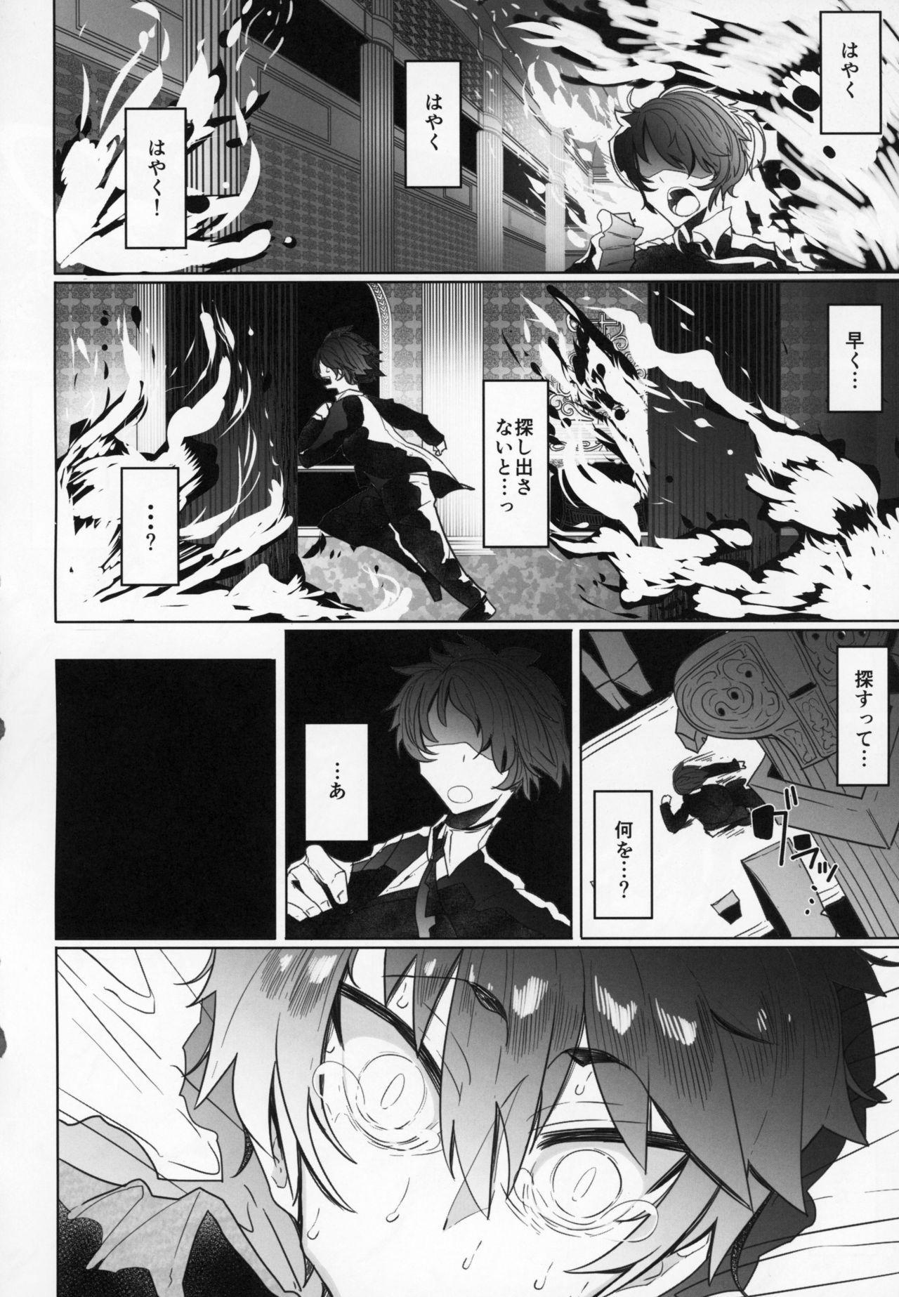 Shinshi Tsuki Maid no Sophie-san 2 4