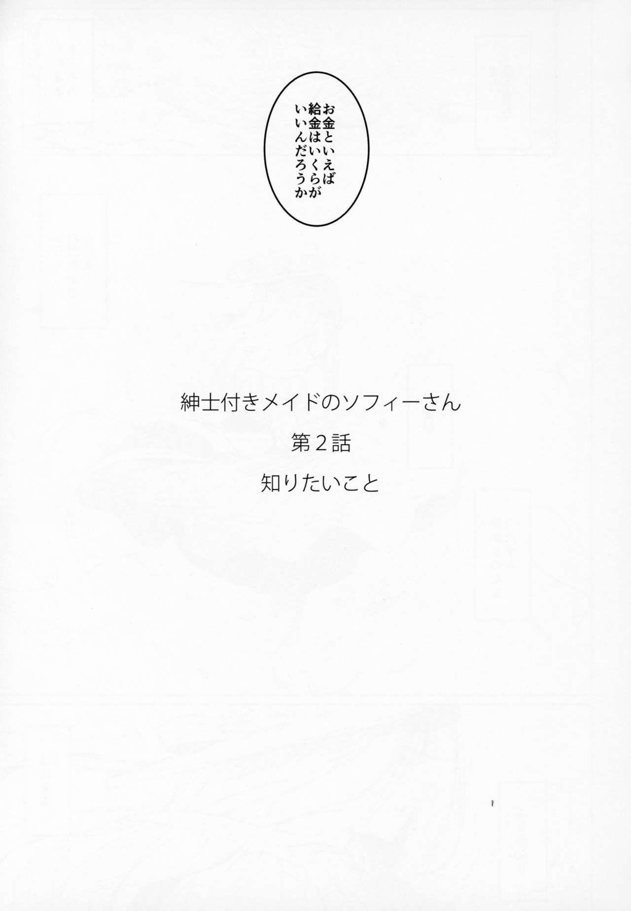 Shinshi Tsuki Maid no Sophie-san 2 53