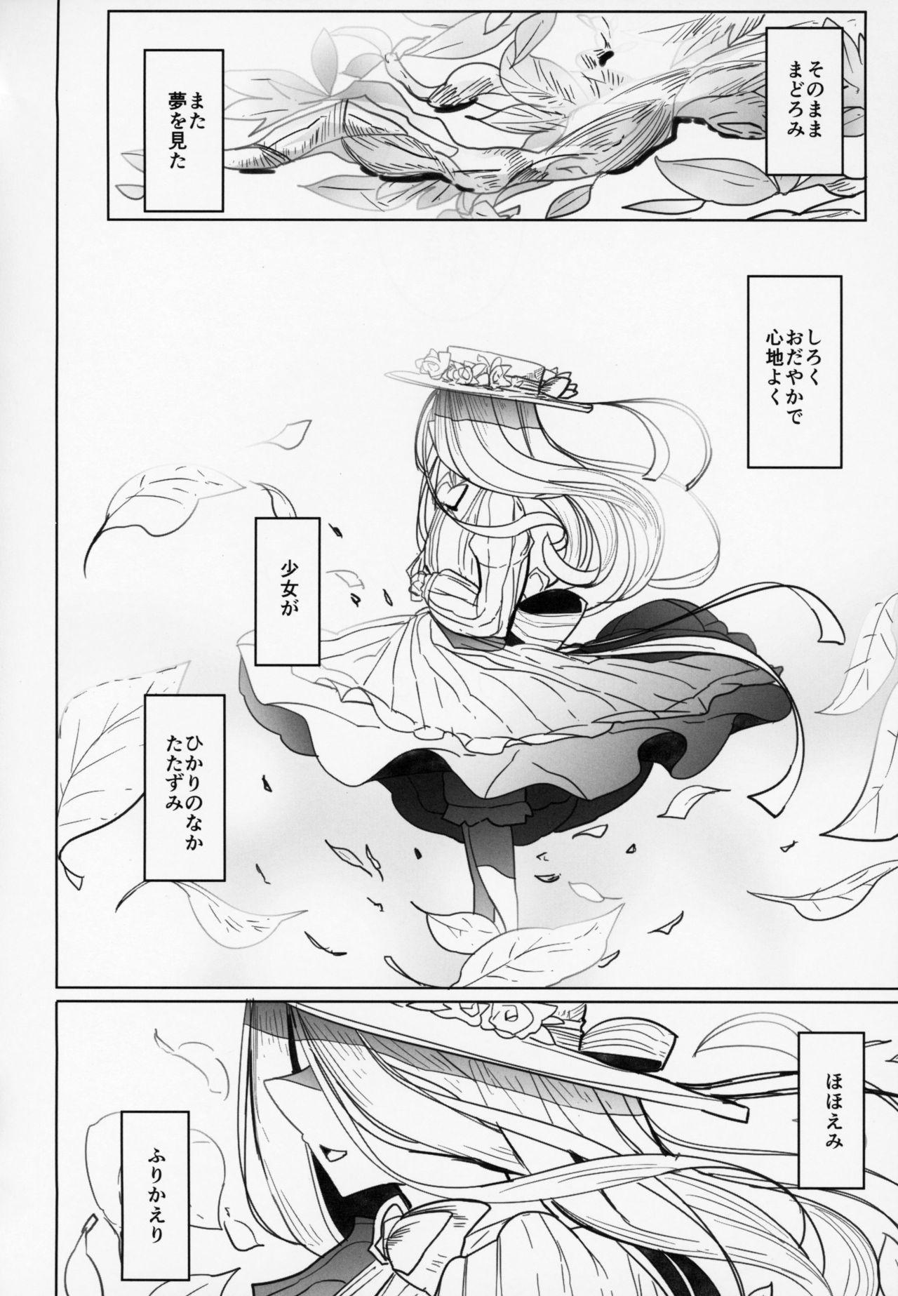 Shinshi Tsuki Maid no Sophie-san 2 54