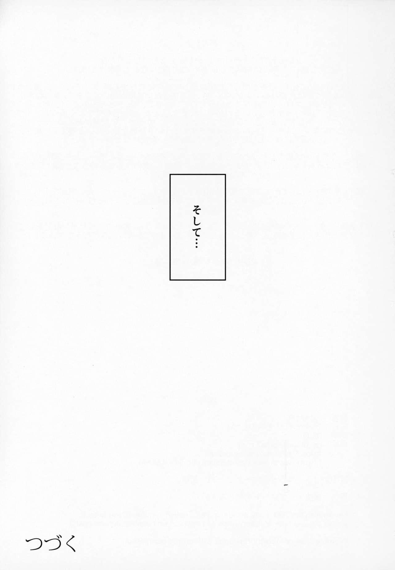 Shinshi Tsuki Maid no Sophie-san 2 55