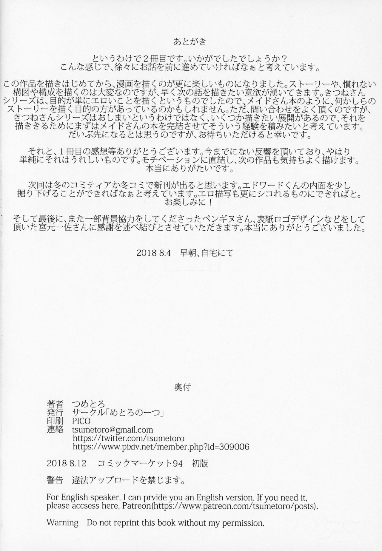 Shinshi Tsuki Maid no Sophie-san 2 56