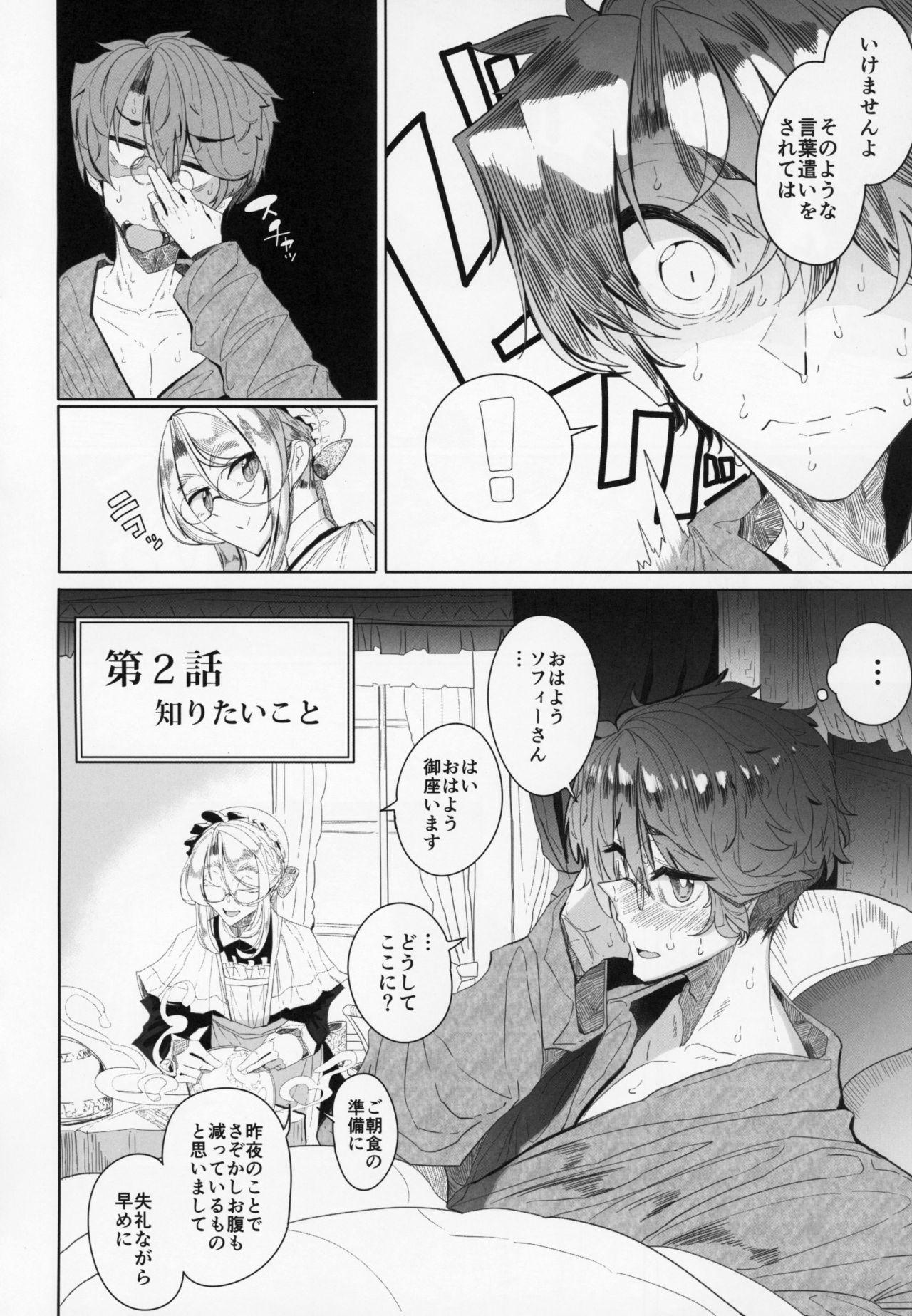 Shinshi Tsuki Maid no Sophie-san 2 6