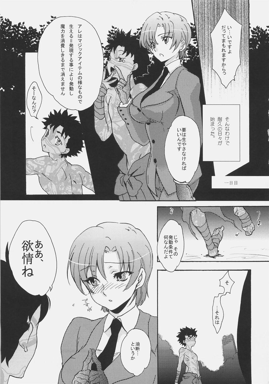 Bazett-san Ganbaru! 9