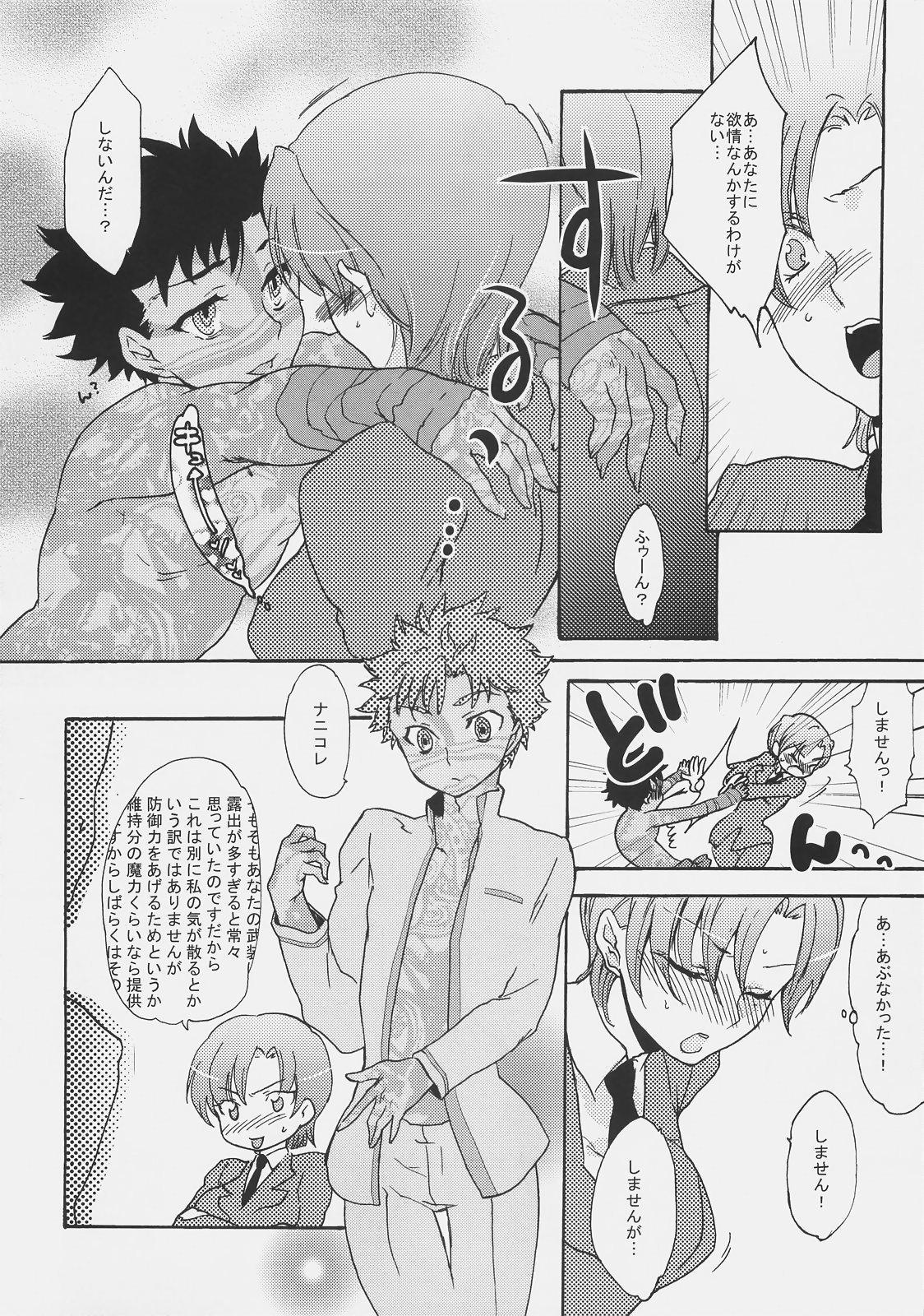 Bazett-san Ganbaru! 10