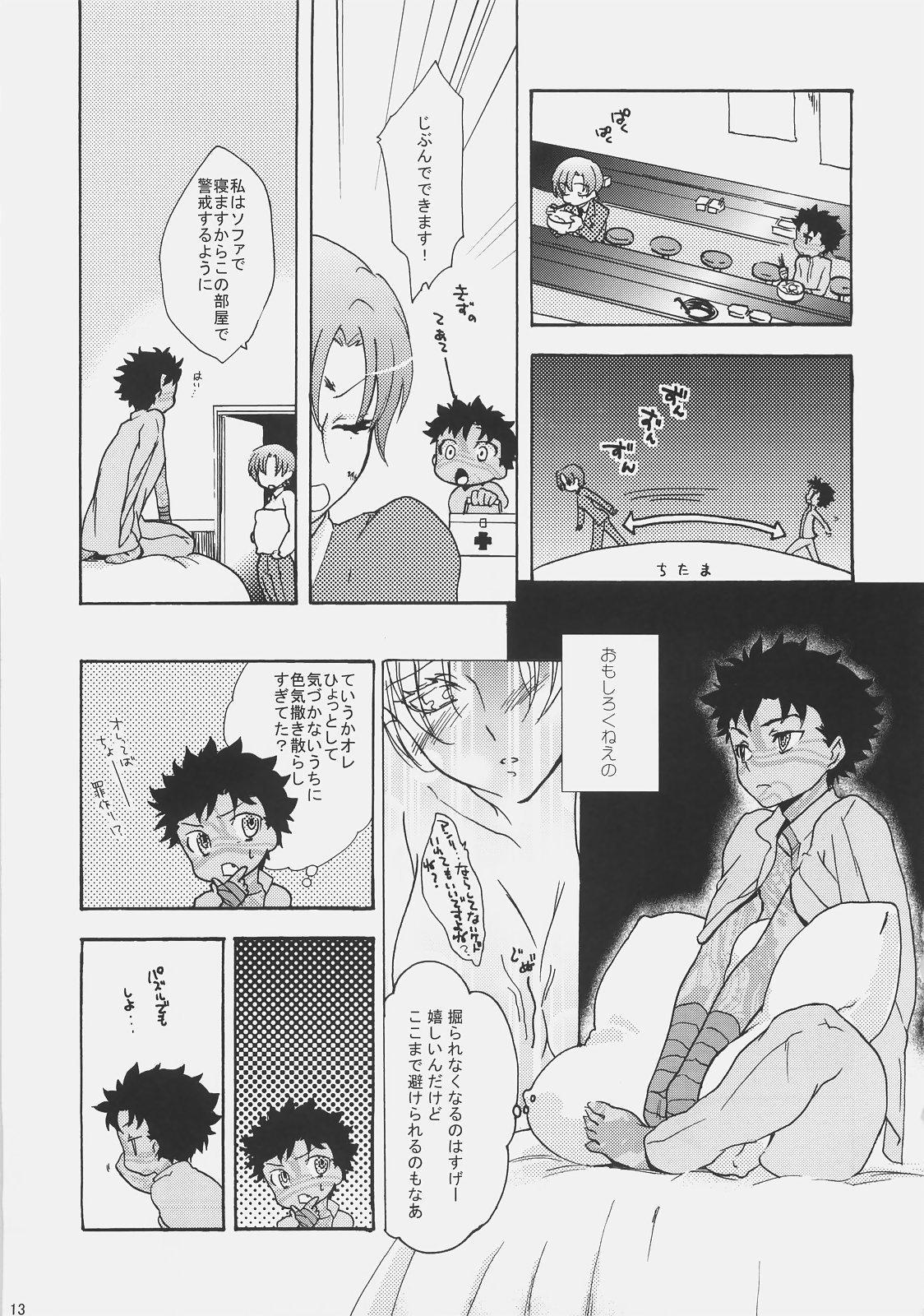 Bazett-san Ganbaru! 11