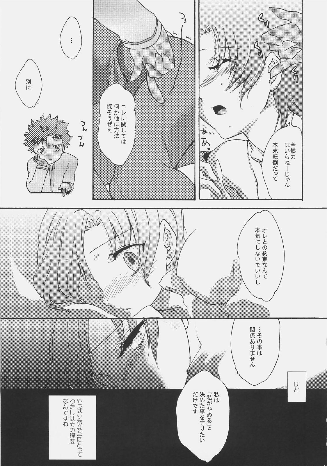 Bazett-san Ganbaru! 15