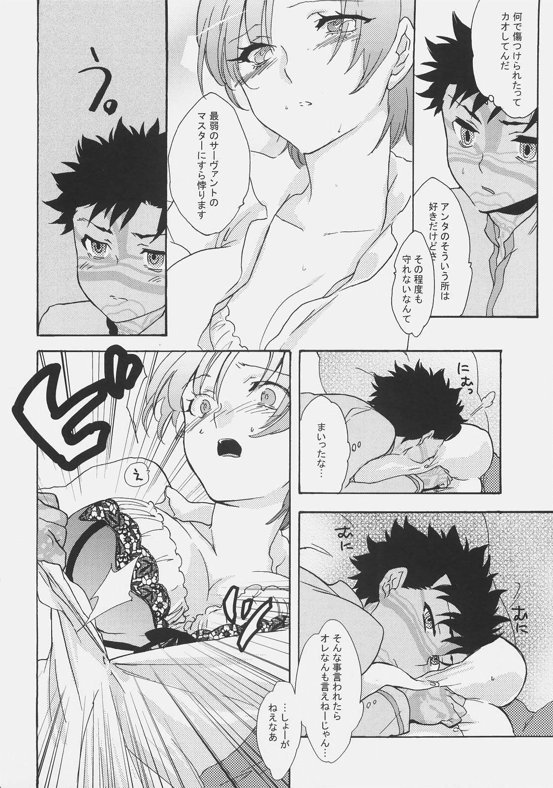 Bazett-san Ganbaru! 16