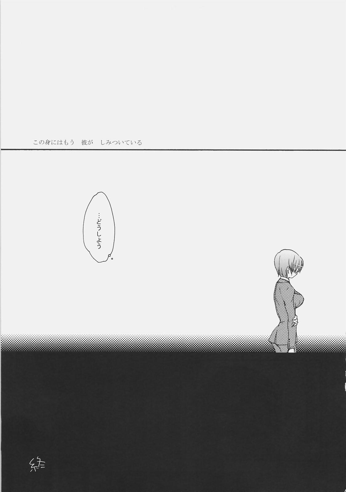 Bazett-san Ganbaru! 39