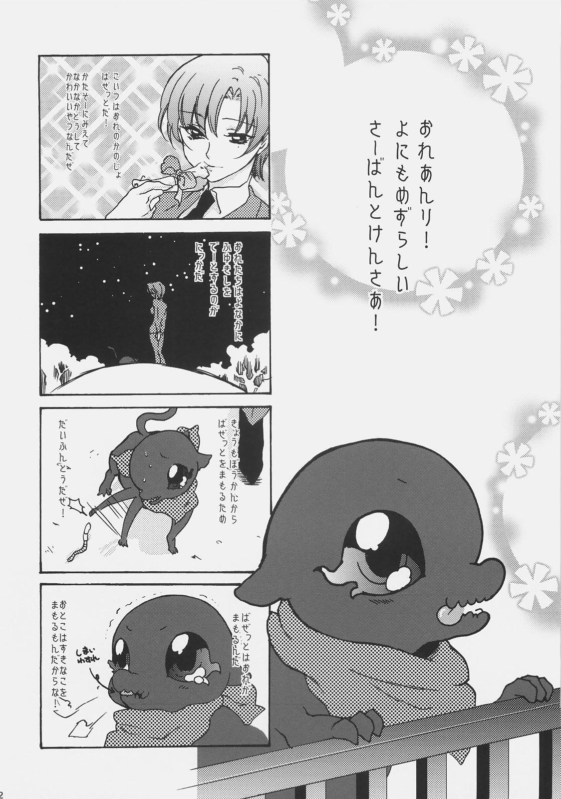 Bazett-san Ganbaru! 40