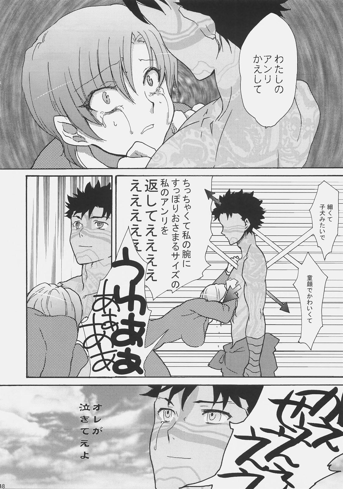Bazett-san Ganbaru! 46
