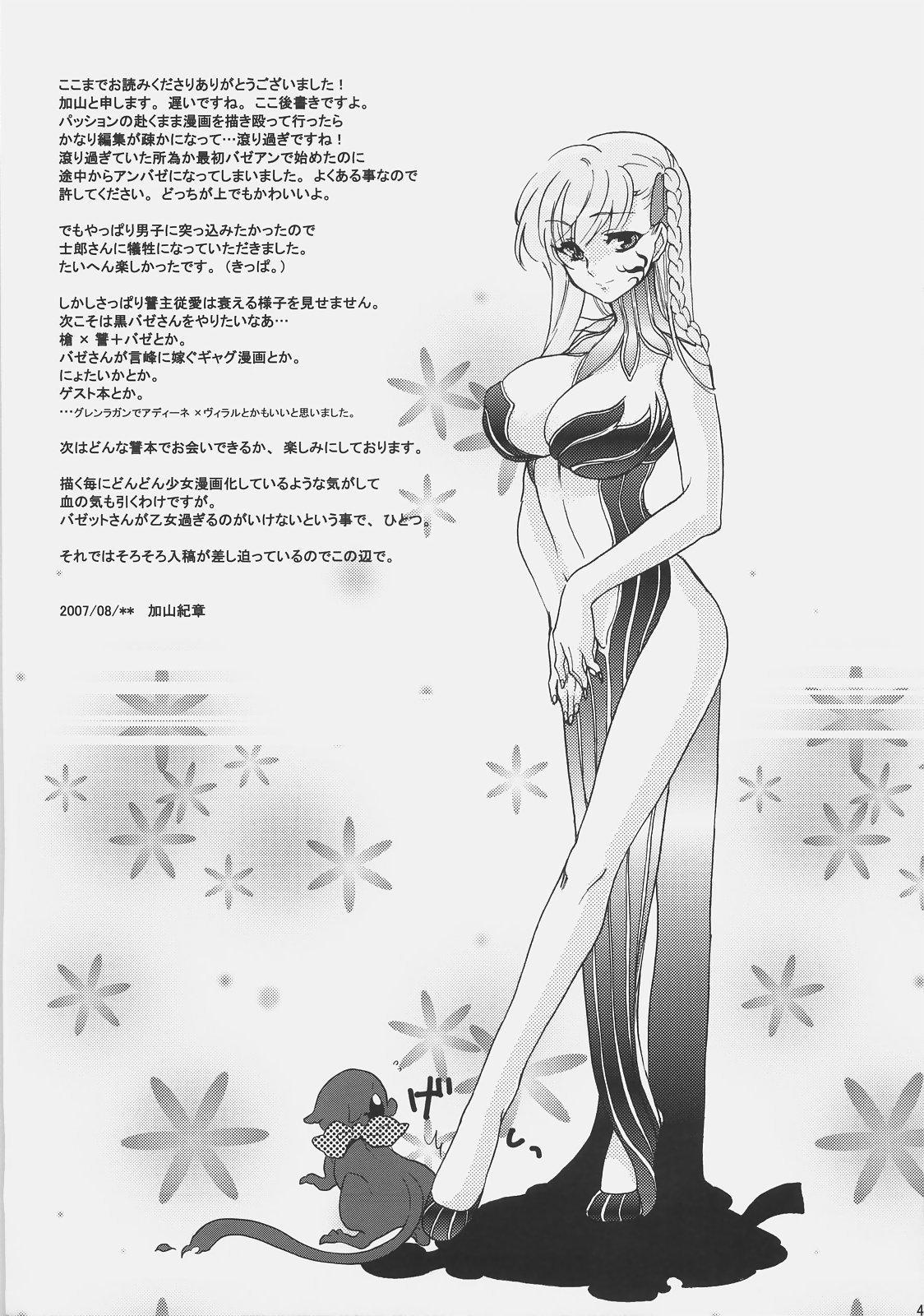 Bazett-san Ganbaru! 47