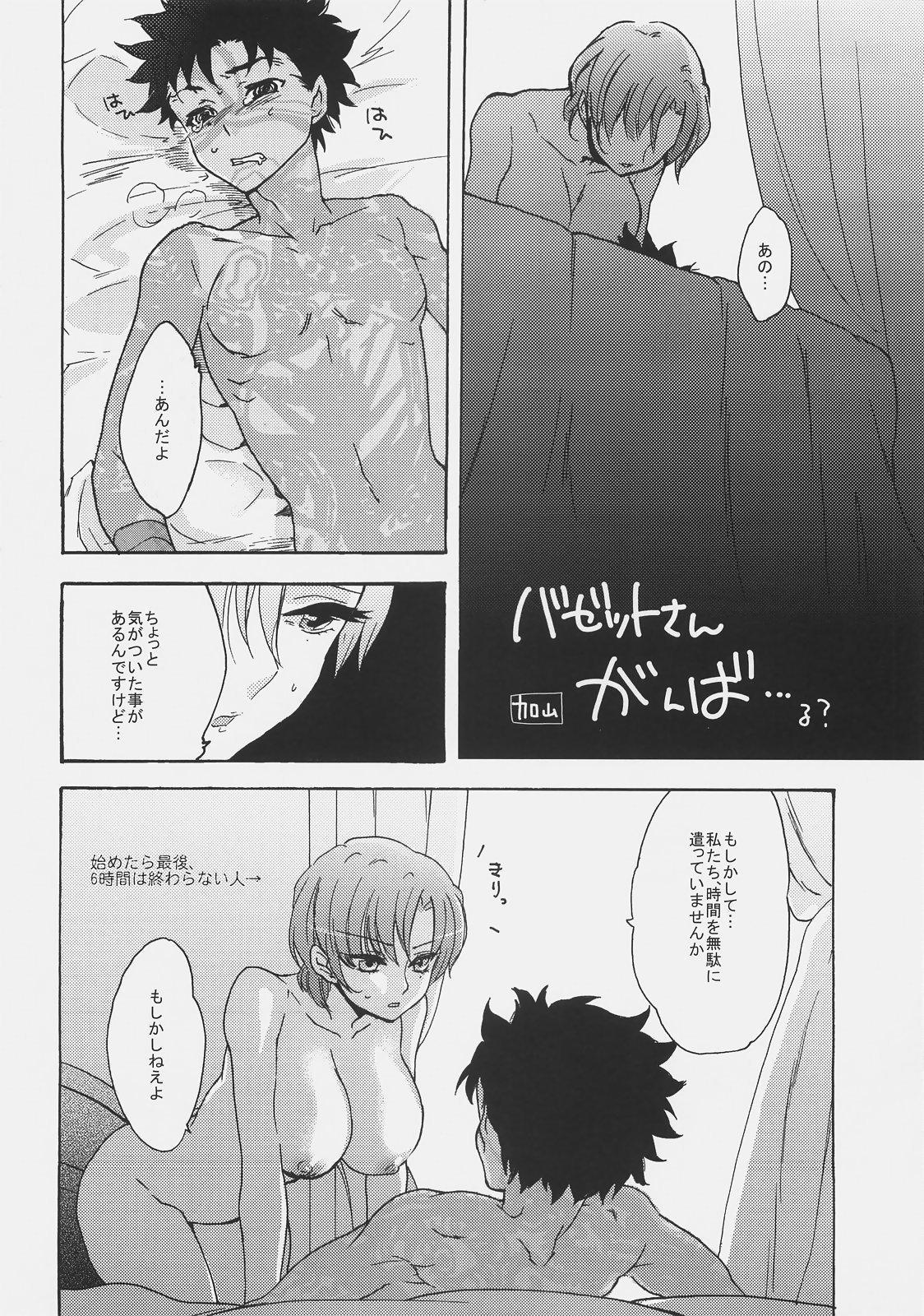 Bazett-san Ganbaru! 6