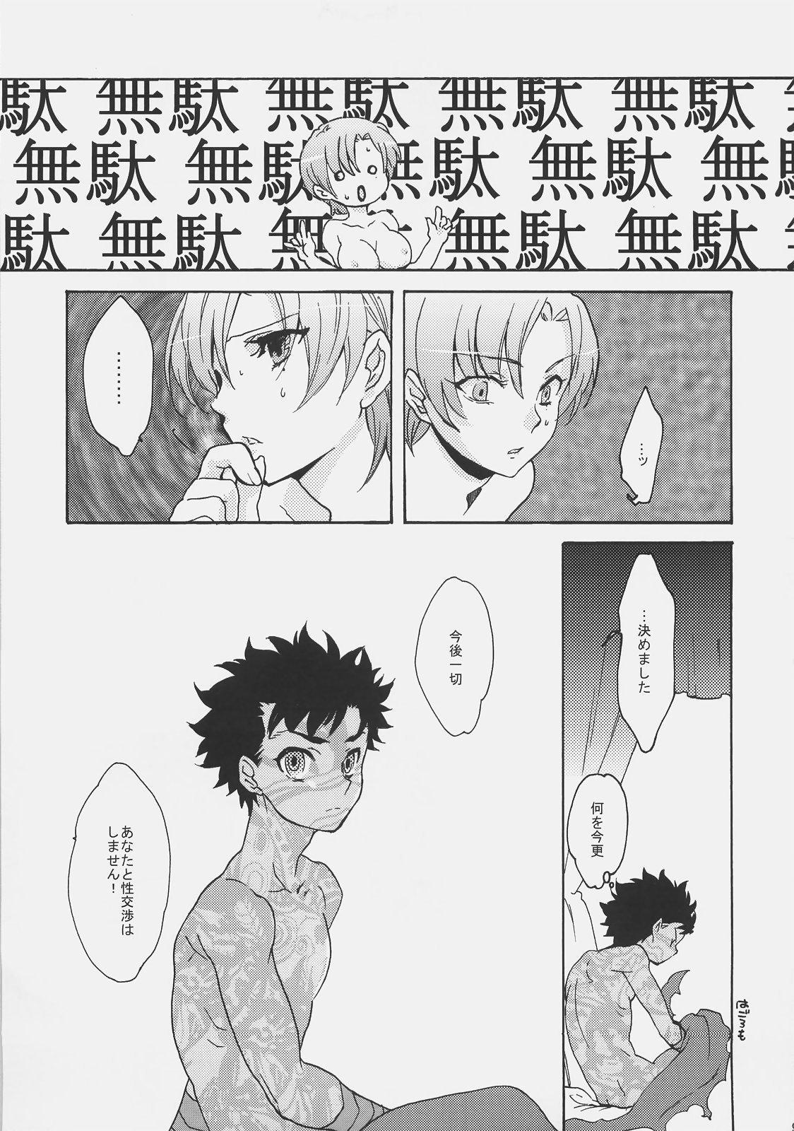 Bazett-san Ganbaru! 7