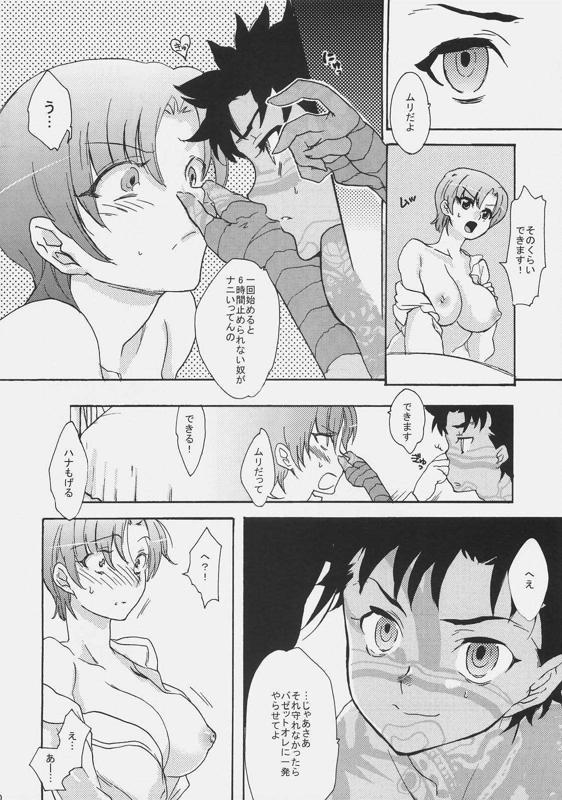 Bazett-san Ganbaru! 8