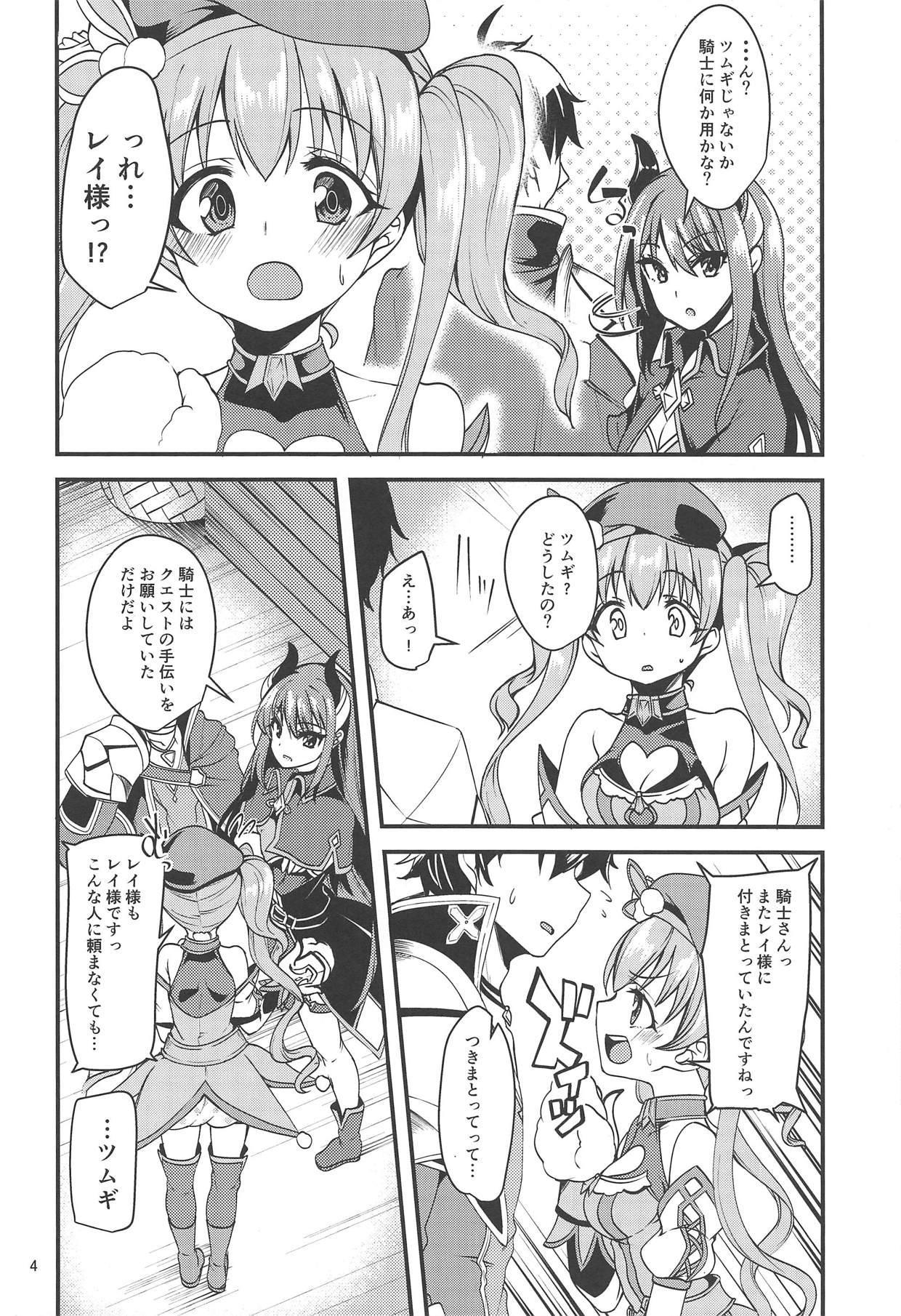 Tsumugi Make Heroine Move!! 2