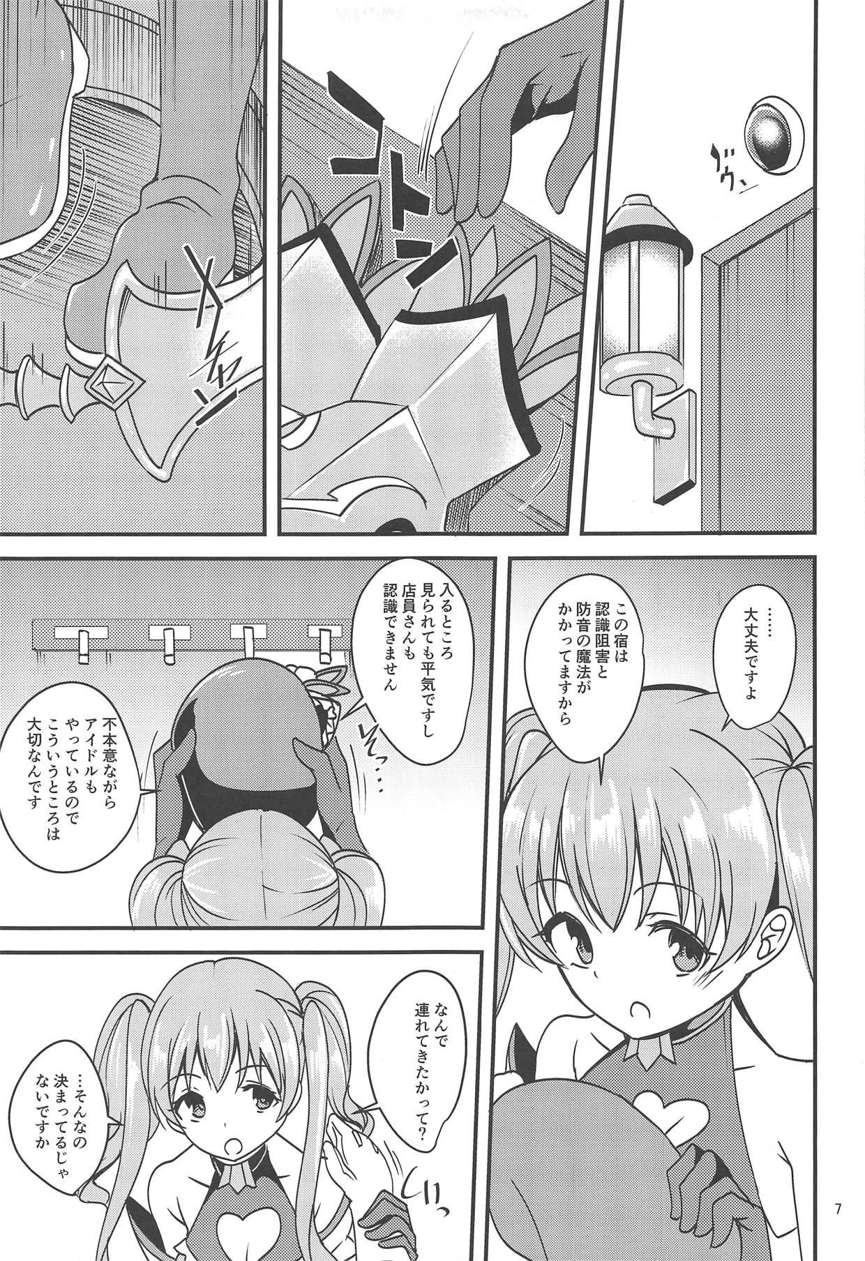 Tsumugi Make Heroine Move!! 5
