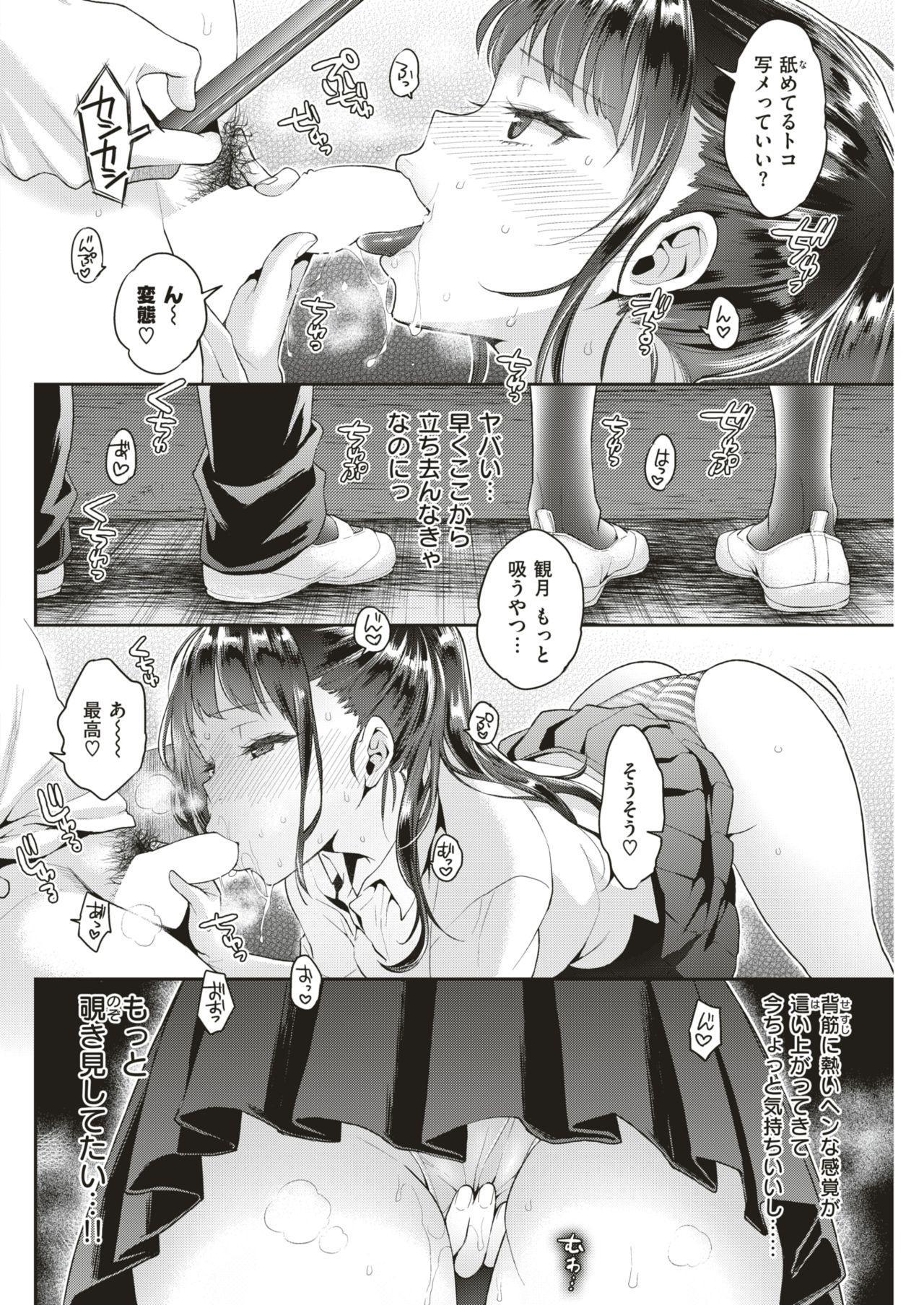 COMIC Shitsurakuten 2018-11 101