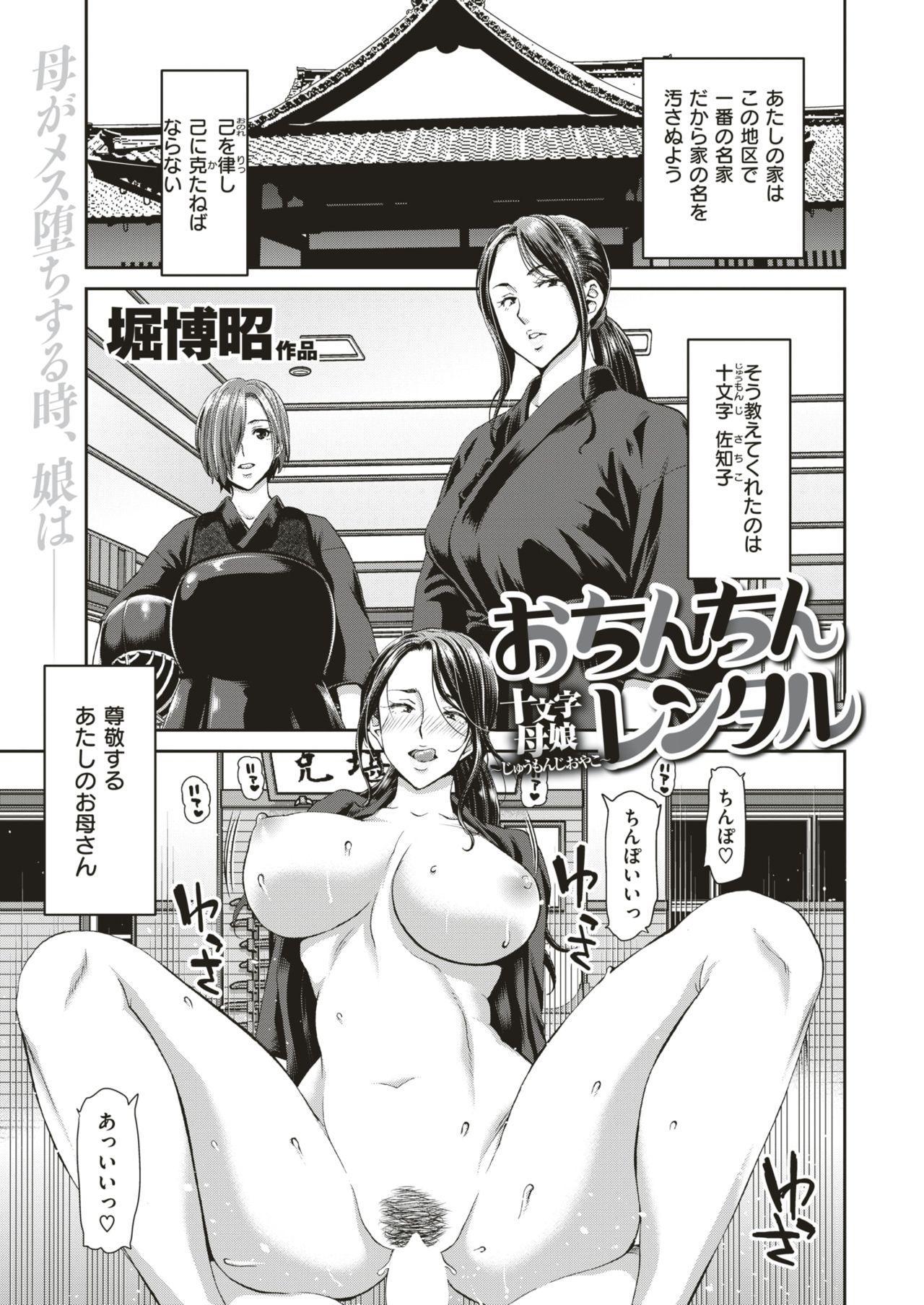 COMIC Shitsurakuten 2018-11 132