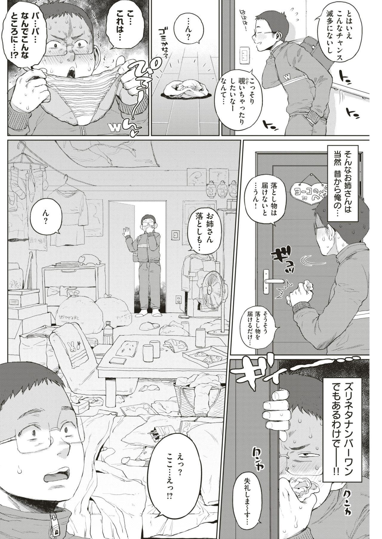 COMIC Shitsurakuten 2018-11 181
